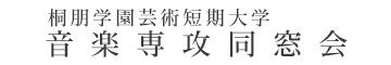 桐朋学園芸術短期大学 音楽専攻同窓会